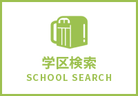 学区検索 SCHOOL SEARCH